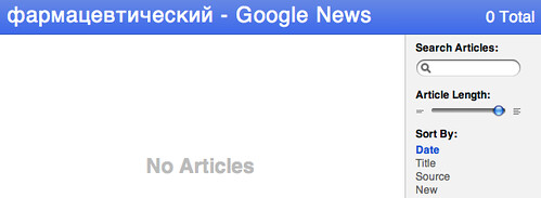 Google News RSS Bug | by rustybrick