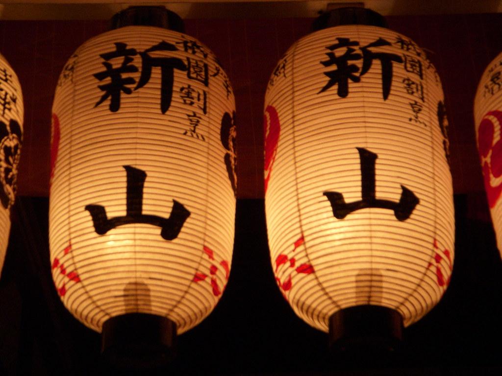 Lamparas de papel japonesas ana y dani flickr - Lamparas de pie de papel ...