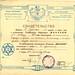 Jewish Sports Certificate