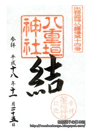 [06.11.25] 八重垣神社的朱印