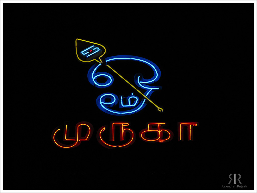 Tamil om Symbol Wallpaper | om Muruga | | Flickr Photo
