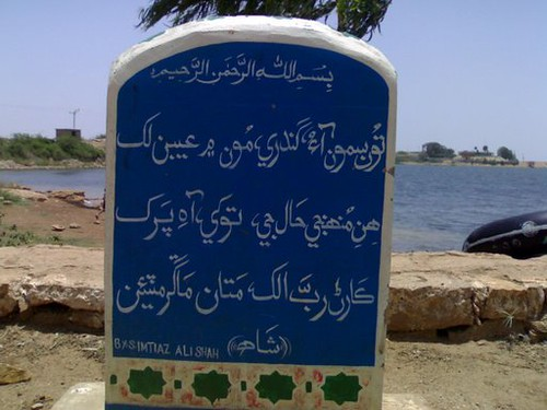 essay on shah abdul latif bhitai in sindhi Shah abdul latif bhitai is one of the  power of sindhi rulers against the attacked by shah  and his message shah latif and his message sindh shah latif .