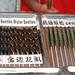 Beijing_2011 05 20_075