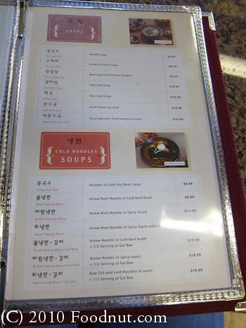 Myung Dong Tofu Cabin San Mateo 0003 Www Foodnut Com