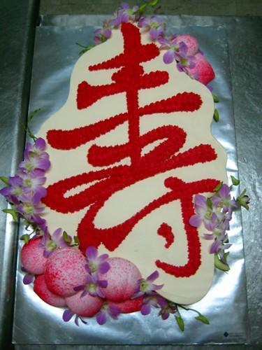 Traditional Chinese Birthday Cake