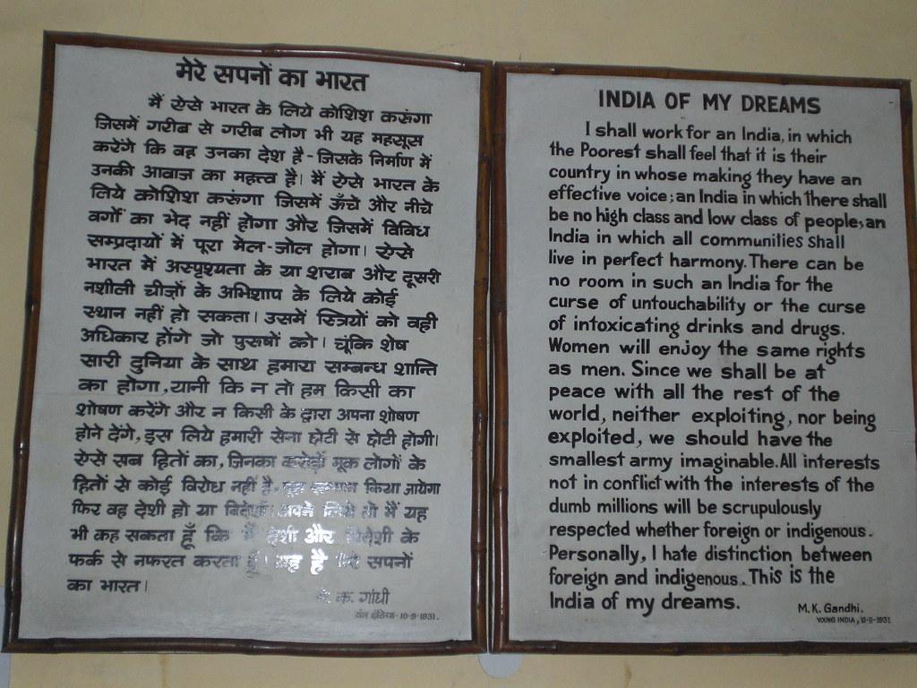 मेरे सपनों का भारत पर निबंध | Essay on India of My Dreams in Hindi