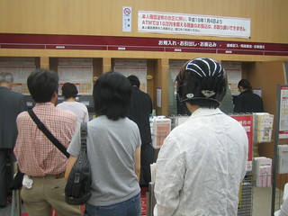 Big line at the bank | by fugutabetai_shyashin