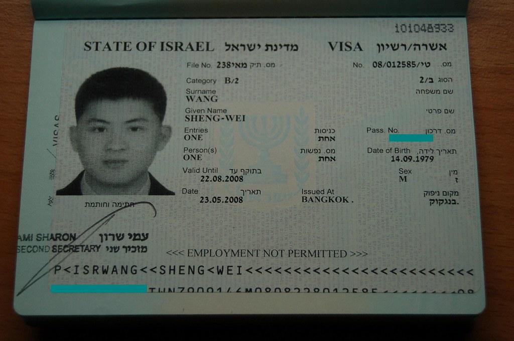 Israel Visa Synn Wang Flickr