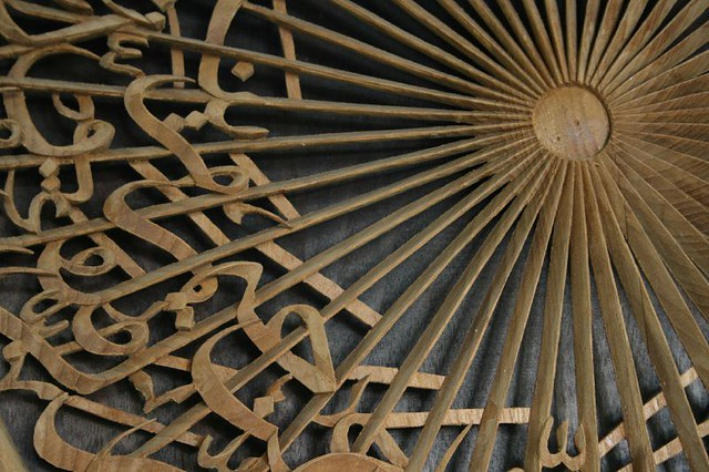 3d Islamic Calligraphy Carved From