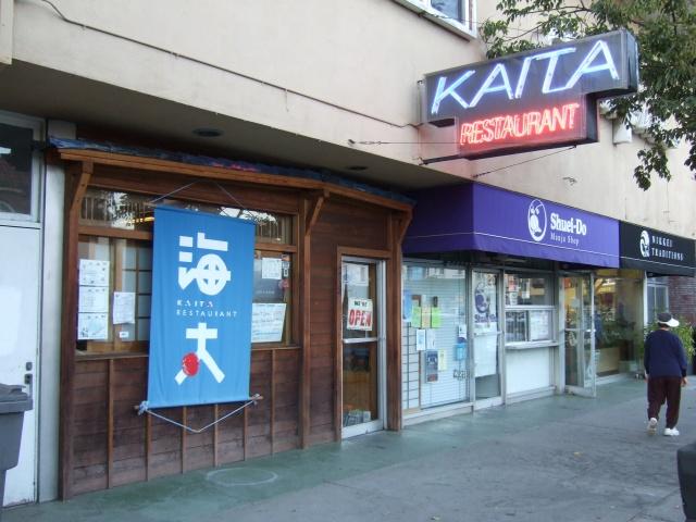海太 Kaita In San Jose Japan Town Kaita Restaurant In San Flickr