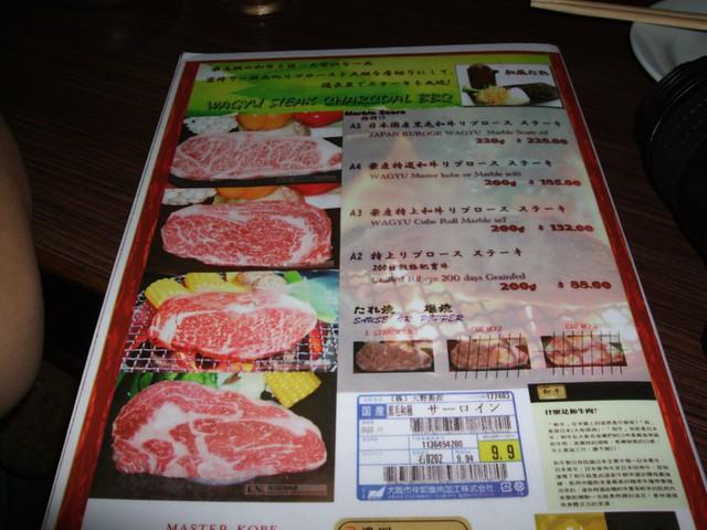 Beef wagyu lilian aka 5xmom flickr for Aka japanese cuisine menu