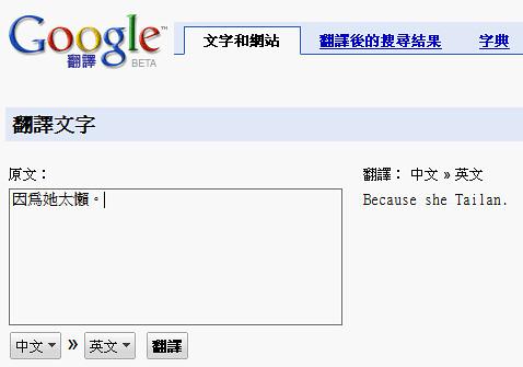 粵語 google 翻譯