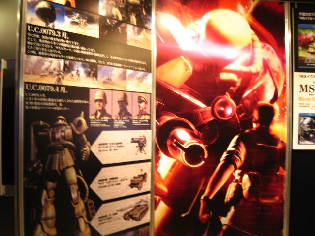 『ガンダムEXPO東京2008』に行ってきました その2