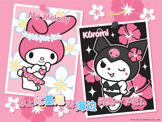 My Melody & Kuromi | Hello.Pixel | Flickr