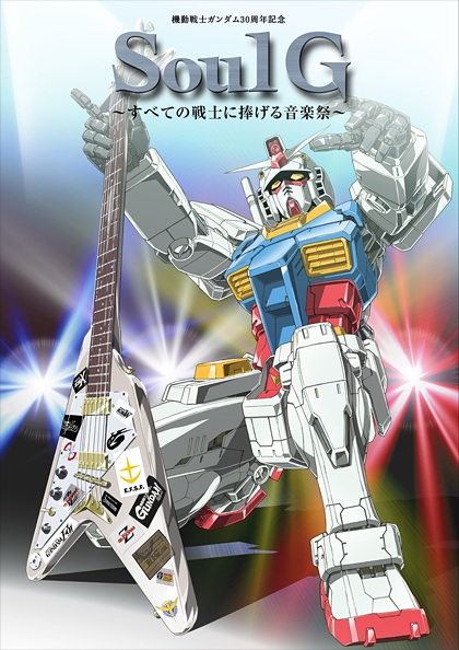 090818(2) – 空前的『Soul G – 30年鋼彈歌曲Live演唱會』確定10/24開唱