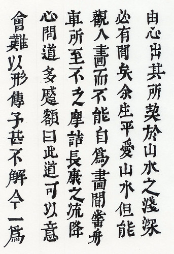 ancient chinese writing and language in ancient