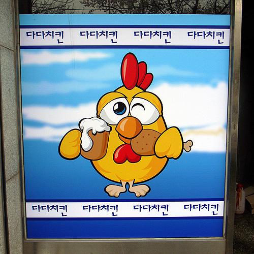 Chicken Chicken Chicken Chicken Eating Chicken