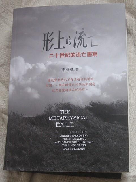 exile essay