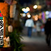 Night Street - Yanaka
