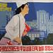 North Korean Poster 4