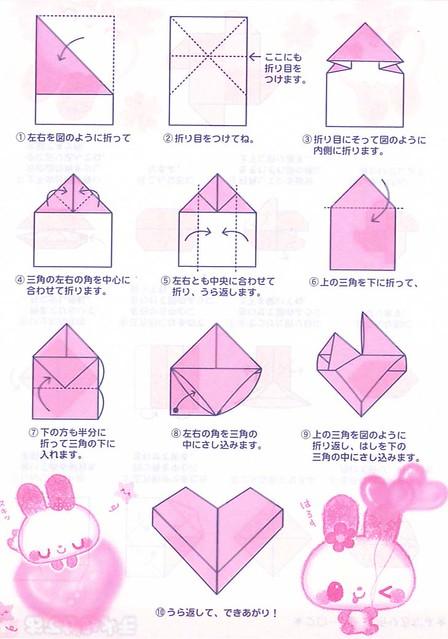 Origami Pattern 4 I Keep Sending Kawaii Origami Papers Fr Flickr