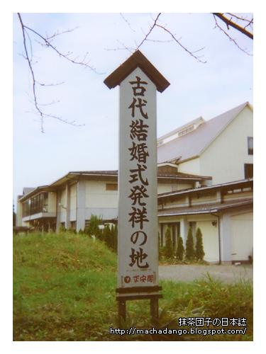 [06.11.25] 後方有古代結婚儀式的場地