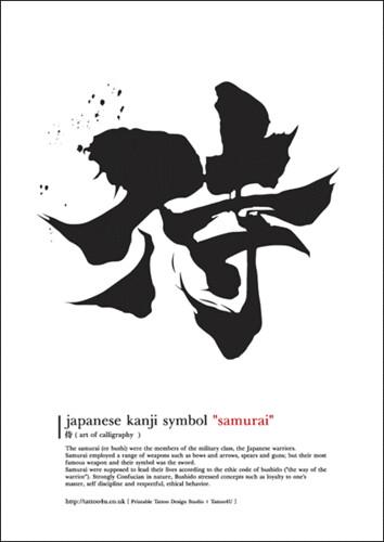 Samurai Kanji Tattoo Flickr Photo Sharing