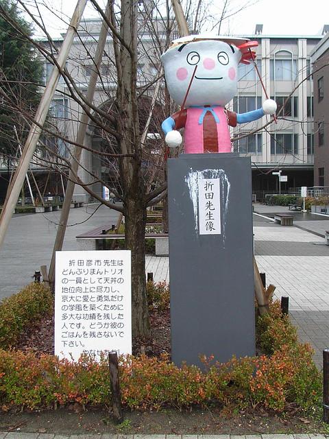 折田先生像 2008   折田彦市先生...
