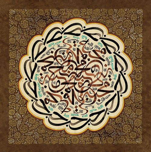 TURKISH ISLAMIC CALLIGRAPHY ART (97 ...  TURKISH ISLAMIC...