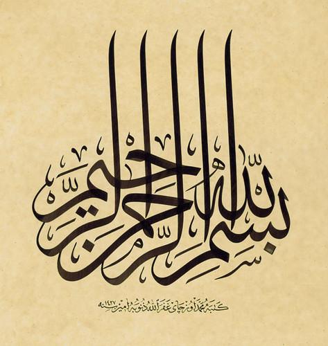 TURKISH ISLAMIC CALLIGRAPHY ART (58