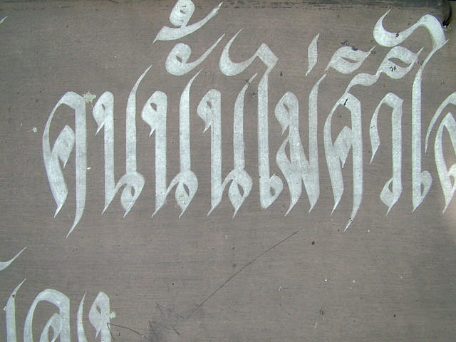 Image gallery thai calligraphy