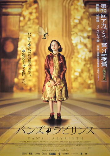 Pan S Labyrinth Japanese Movie Poster B1 Size Flickr