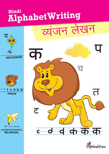 Coverpage Design for Hindi alphabet writing | SPORG | Flickr