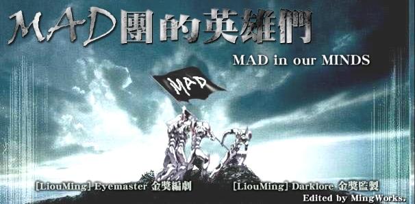 110301(2) - 『2011夏季MADeMAD』作品競賽自即日起開放徵稿!台灣網友「counter656」停格動畫《衝吧!洛克人!》首播!