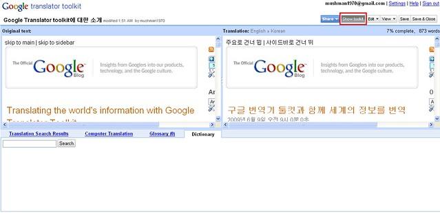 Google Translator Toolkit - show toolkit | Taehyun Kim | Flickr