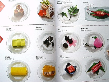 Japanese origami book japanese traditional food 4 sofia for Asian cuisine books