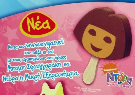 Dora The Explorer Ice Cream Do Do Do Do Dora Do Do Do