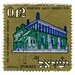 Israel Postage Stamp: Old Synagogue Cracow