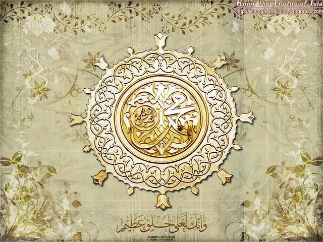 Prophet Muhammad [pbuh] Name Wallpaper