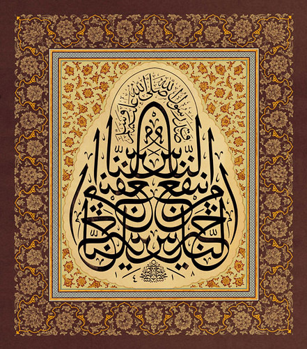 Turkish Islamic Calligraphy Art 76