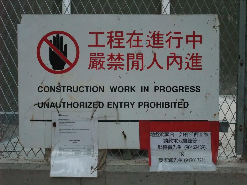 「工程在進行中,嚴禁閒人內進」牌