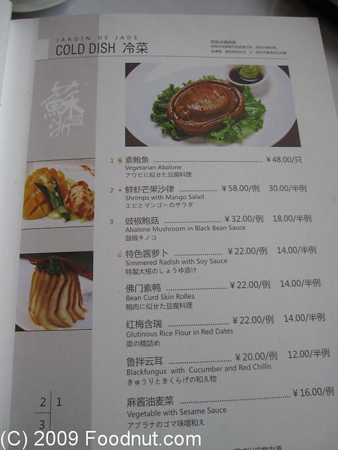 China Garden Restaurant Mt Prospect Il