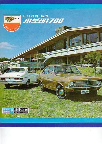 Chevrolet 1700 - LJ Torana brochure