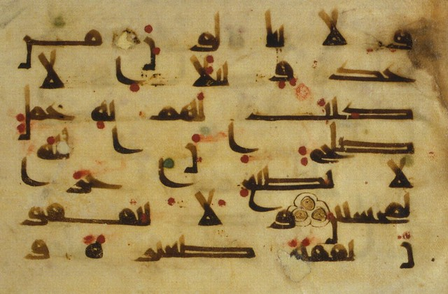 Kufi script th cent qur anic verse see the post