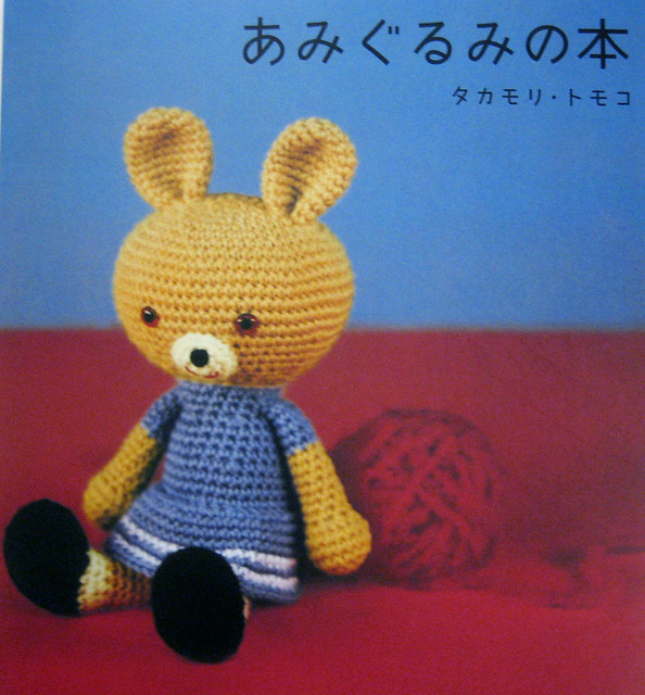 Japanese Amigurumi Blog : isbn 4529041719 amigurumi book the title is, actually ...