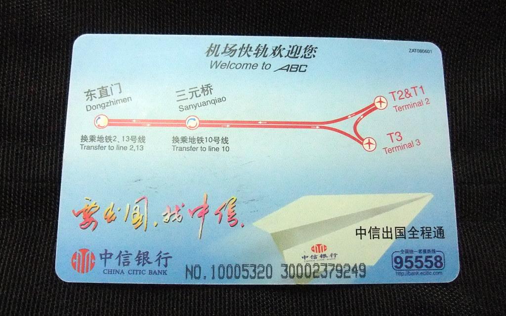Beijing Airport Inside Airport Express Beijing