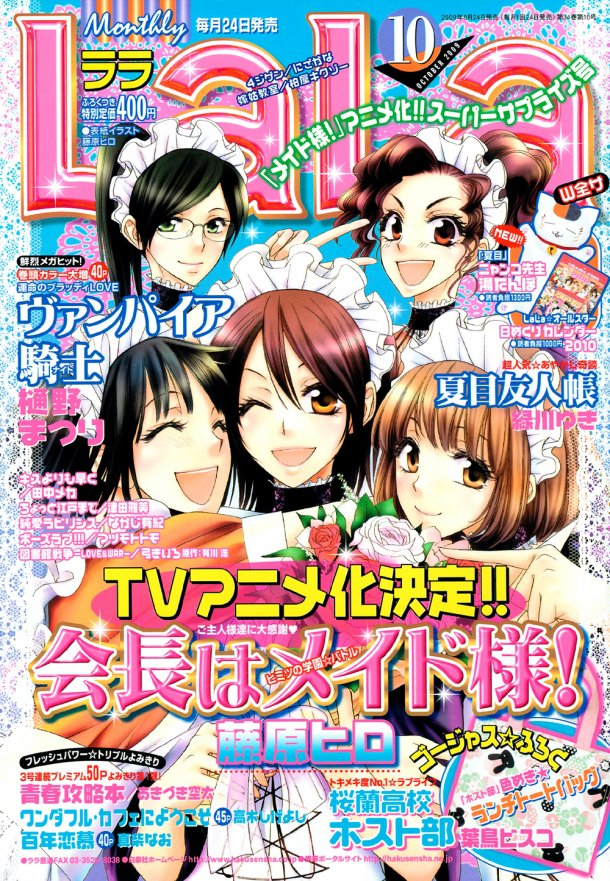 090824 - 漫畫家「藤原飛呂」代表作《學生會長是女僕!》將播出電視動畫版、漫畫《ひだまりスケッチ》三度改編動畫版!