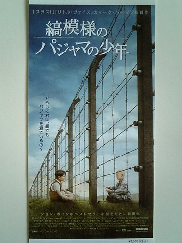 contrast the boy in the striped pyjamas book to the movie