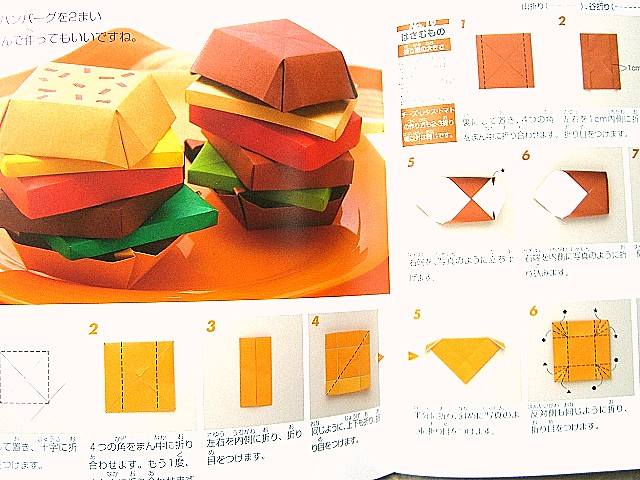 Japanese Paper Craft Book Food In Origami Restaurant Flickr