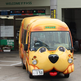 puppy school bus in japan | by rightvswrong